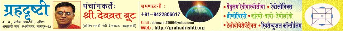 GRAHADRISHTI2.png