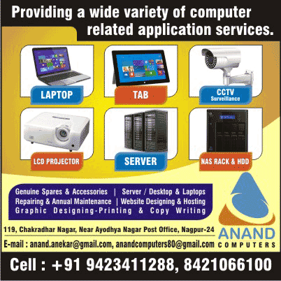 ANAND COMPUTERS