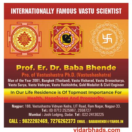 PROF ER. DR. BABA BHENDE
