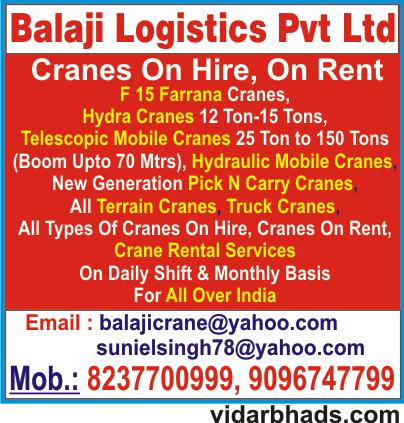 BALAJI LOGISTICS PVT LTD