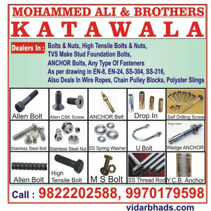 MOHAMMED ALI AND BROTHERS KATAWALA