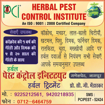 PEST CONTROL INSTITUTE (HERBAL TREATMENT)