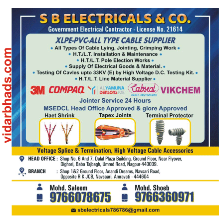 S B ELECTRICALS AND CO.